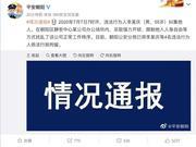 强力开锁、限制他人人身自由,李国庆等4人被行政拘留