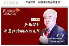 李淳:產業律師 中國律師的必然走勢