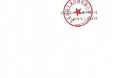 譚松韻工作室發聲明:終止與NIKE品牌一切合作