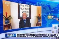 """崔天凱:抵制新疆棉花的企業開了一個""""很危險的口子"""""""