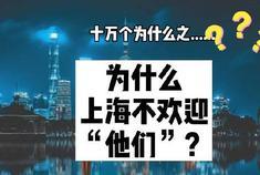 """汽车界十万个为什么之为什么上海不欢迎""""他们""""?"""