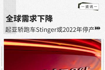 全球需求下降 起亚轿跑车Stinger将于2022年停产