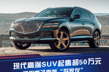 现代高端SUV售价超50万,建议少花十几万买凯迪拉克XT6