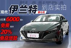 伊兰特优惠0.6万元,ix35优惠1.7万元,北京现代车型终端行情调查