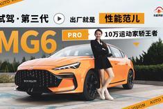 出厂就是性能范,10万运动家轿王者,试驾MG6 PRO