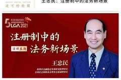 王忠民:注冊制中的法務新場景