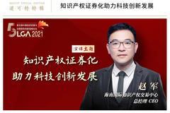 趙軍:知識產權證券化助力科技創新發展