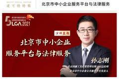 孫志剛:北京市中小企業服務平臺與法律服務