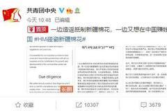 共青團中央官微點名批評HM:一邊造謠抵制新疆棉花一邊在中國賺錢