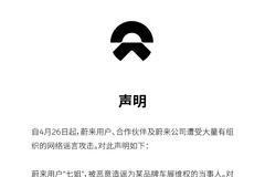 """蔚來""""助推""""特斯拉車主維權? 官方:已報案"""