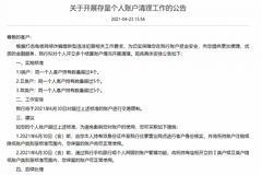 中信銀行:將于6月30日對數量超標賬戶進行交易限制