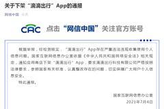 """國家網信辦通知應用商店下架""""滴滴出行""""App"""