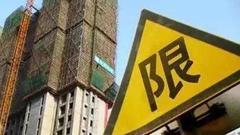 海南:非本省户籍居民家庭商贷首付不低于70%