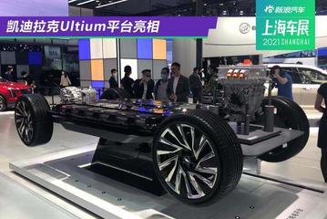 2021上海车展:凯迪拉克Ultium平台亮相