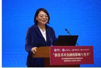 江阳出席新技术对金融的影响与变革2019新春论坛
