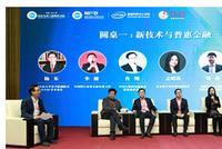 新技术对金融的影响与变革2019新春论坛圆桌讨论一