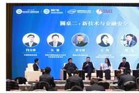 新技术对金融的影响与变革2019新春论坛圆桌讨论二