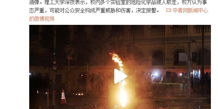 香港理工大学实验室危险化学品被人取走 校方报警