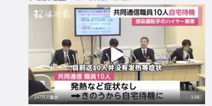 日本共同社一女记者被隔离 日常负责采访首相安倍