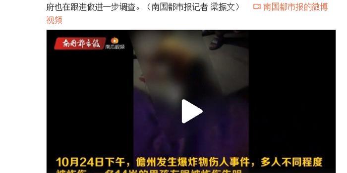 广西儋州突发爆炸物伤人事件 多人被炸伤