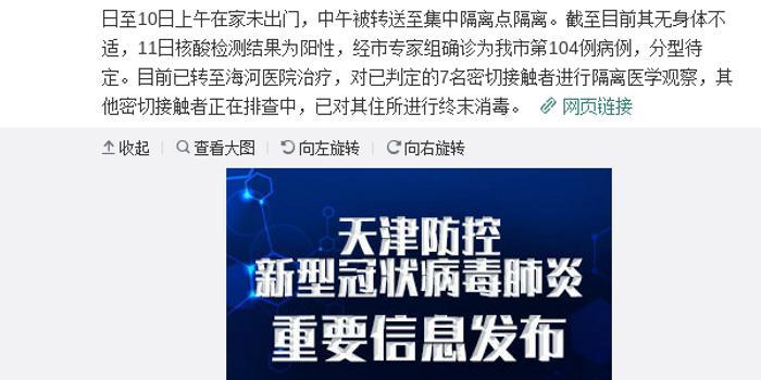 天津新增2例新冠肺炎确诊病例 累计确诊104例