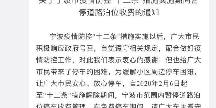 2月6日起 浙江宁波暂停道路泊位停车收费