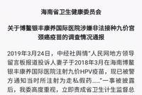 海南医院被举报注射假九价HPV疫苗 接种者中有孕妇