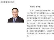 工作调动!陈四清辞去中行董事长、执行董事等职务