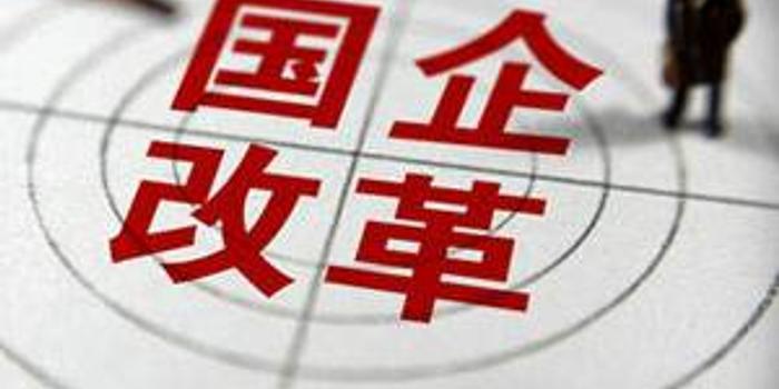 乐彩网3d走势图_国资授权改革加速:两类公司再松绑 授权放权清单可期
