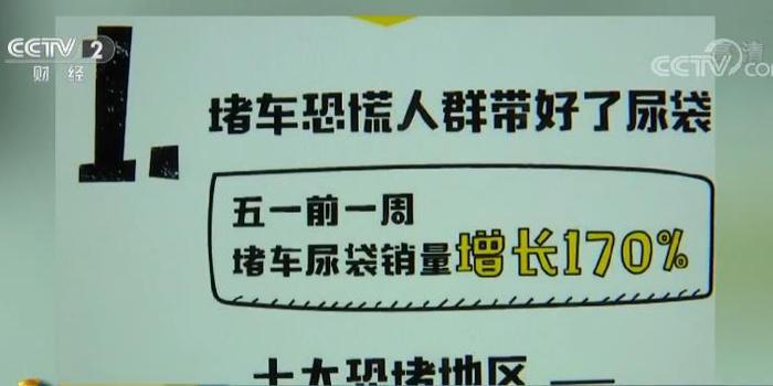 尿袋销量暴增广东恐堵第一