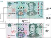 2019年版第五套人民币即将发行 这些变化要留意