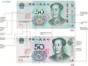 新版第五套人民币:颜值&防伪双升级