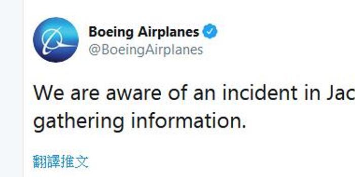 彩票双色球规则_波音公司回应737冲入河中:已知晓 正搜集信息
