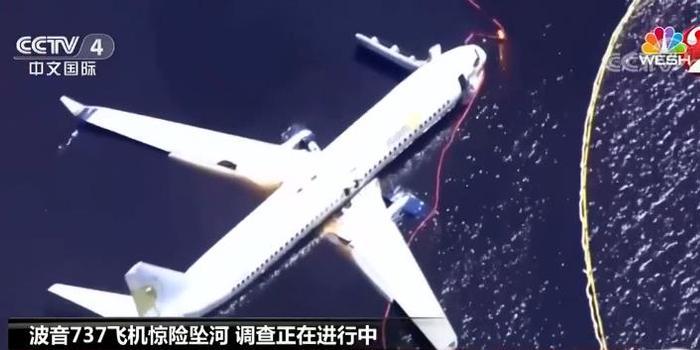 河北11选五开奖结果_一波未平一波又起 波音737飞机惊险坠河