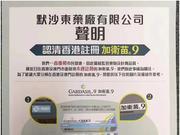 """""""水货""""HPV疫苗发酵 香港卫生署正展开调查"""