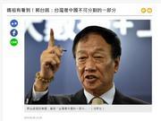 """郭台铭捧妈祖像说""""台湾不能从中国分割"""" 台当局回应"""