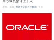 媒体:甲骨文将关闭中国研发中心 预计裁员上千人