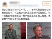 甲骨文开创人:不能让中国造就出比美国还多的工程师