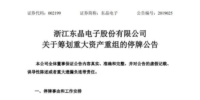 """""""中国移动电竞第一股""""再谋借壳 看上了这家A股公司"""