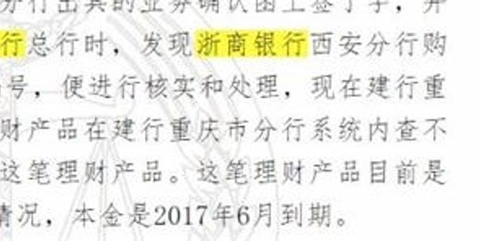 8亿假理财震惊金融圈:浙商银行被骗 两分行都未发觉