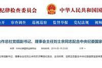 供销总社党组副书记刘士余涉嫌违纪违法主动投案