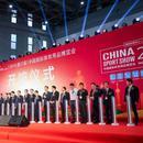 2019中国国际体育用品博览会开幕 近1500家企业参展