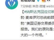 纳斯达克回应切断中国公司IPO:无需向总统报告
