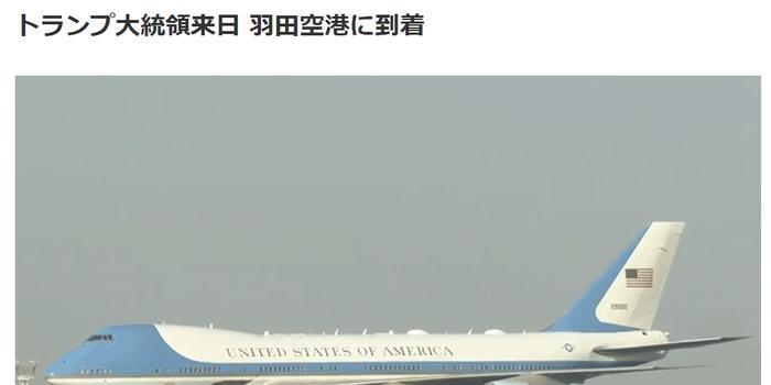 特朗普抵达日本东京羽田机场 开启为期4天赴日行