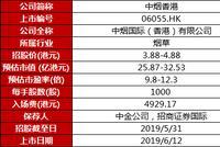 新股聚焦:中烟香港上市在即 目标不只三亿烟民