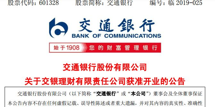 交行等3家理财子公司获批:影响5.5万亿理财 能投A股