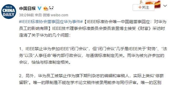 IEEE标准协会中国籍董事回应:对华为员工的影响有限