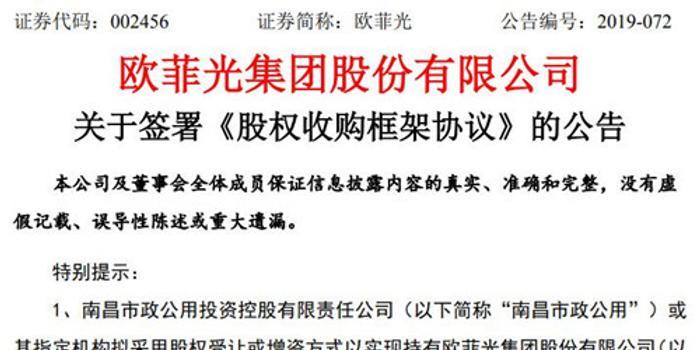 欧菲光:南昌市政公用拟受让公司两子公司各51%股权