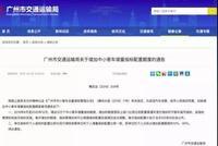 广州深圳14万个车牌指标来了 网友:车牌在向我招手