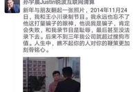 视频: 孙宇晨称曾被搜狗王小川当做骗子和耻辱